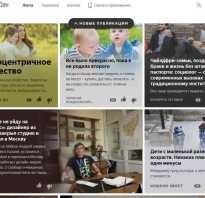 Как зарегистрироваться на Яндекс дзен