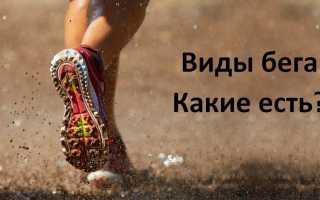 Какие существуют виды бега