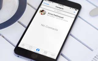 Как скинуть контакты с Айфона на компьютер