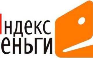 Со скольки лет можно пользоваться Яндекс деньги