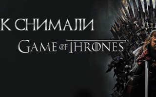 Как снимали драконов в Игре престолов