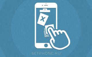 Как удалить приложение на Айфоне 10