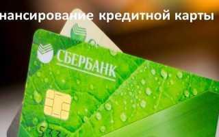 Можно ли рефинансировать кредитную карту Сбербанка