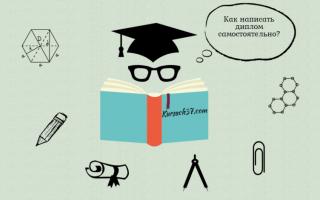 Как писать диплом