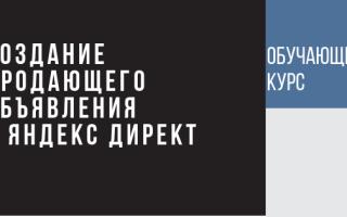 Как правильно составить объявление в Яндекс Директ