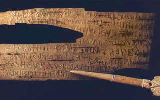 Где появились первые берестяные грамоты Древней Руси