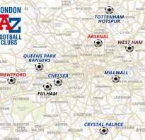 Сколько футбольных клубов в Лондоне