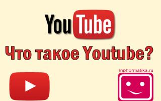 Что такое Youtube