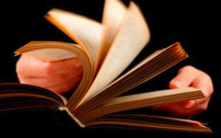 Как быстро читать большие книги
