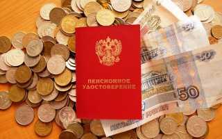 Почему в России маленькие пенсии