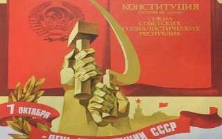 Когда был День конституции в СССР