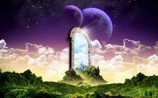 Есть ли доказательства существования параллельных миров
