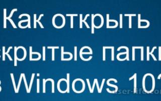 Как найти скрытые папки на Windows 7