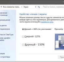Как увеличить шрифт на экране