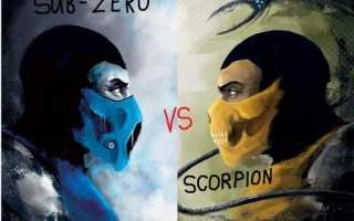 Кто сильнее Скорпион или Саб Зиро