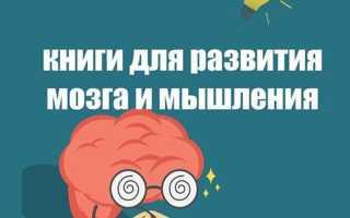 Какие книги развивают мышление