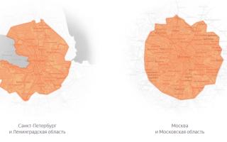 В каких городах работает Яндекс Еда