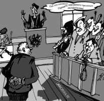 Что вы знаете о суде присяжных