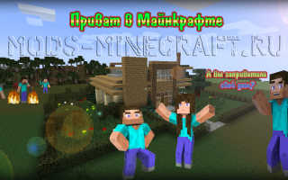 Как заприватить дом в игре Minecraft