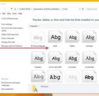 Как добавить шрифты в Windows 10