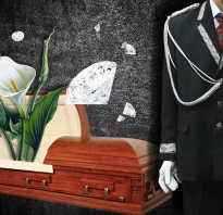 Как прощаться с покойником у гроба