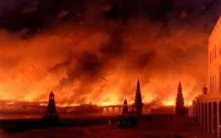 Зачем Наполеон сжёг Москву