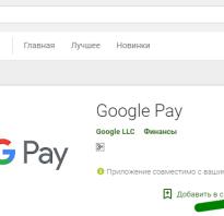 Как добавить карту мир в google pay