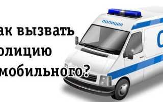 Как вызвать полицию с мобильного телефона