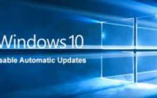 Можно ли отключить обновления в windows 10