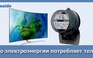 Сколько потребляет телевизор