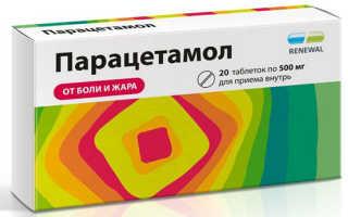 Как принимать парацетамол от зубной боли